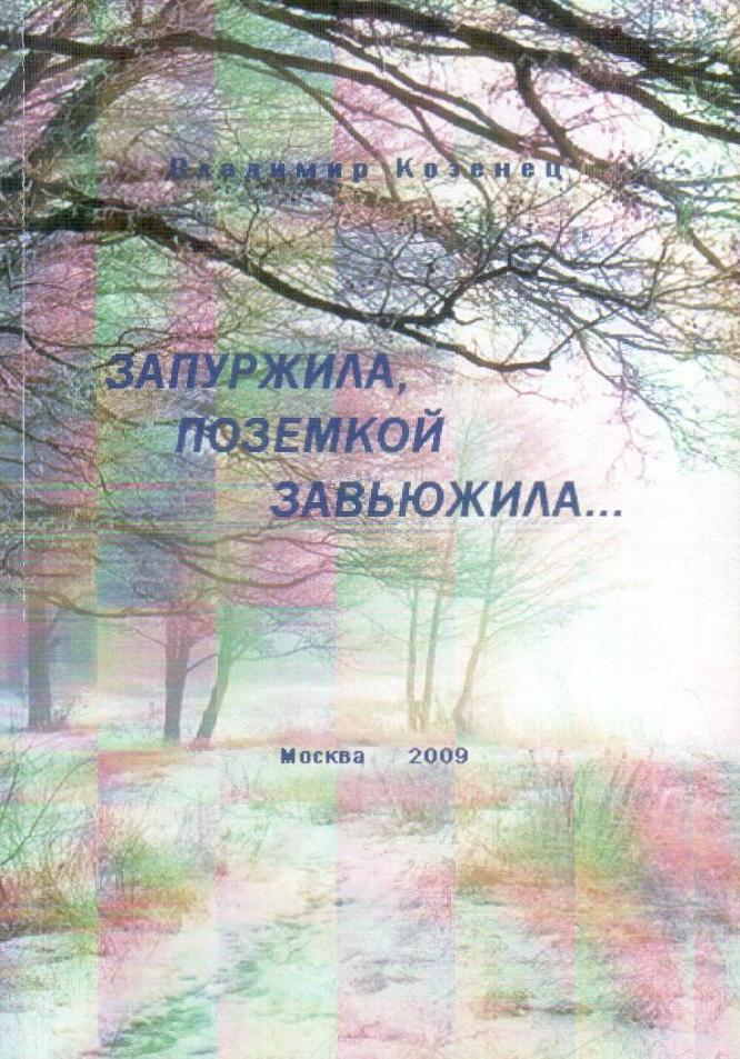 Владимир Козенец
