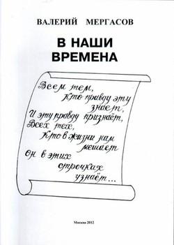 Валерий Мергасов