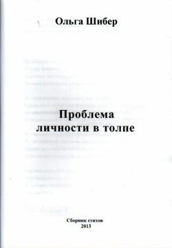 Ольга Шибер