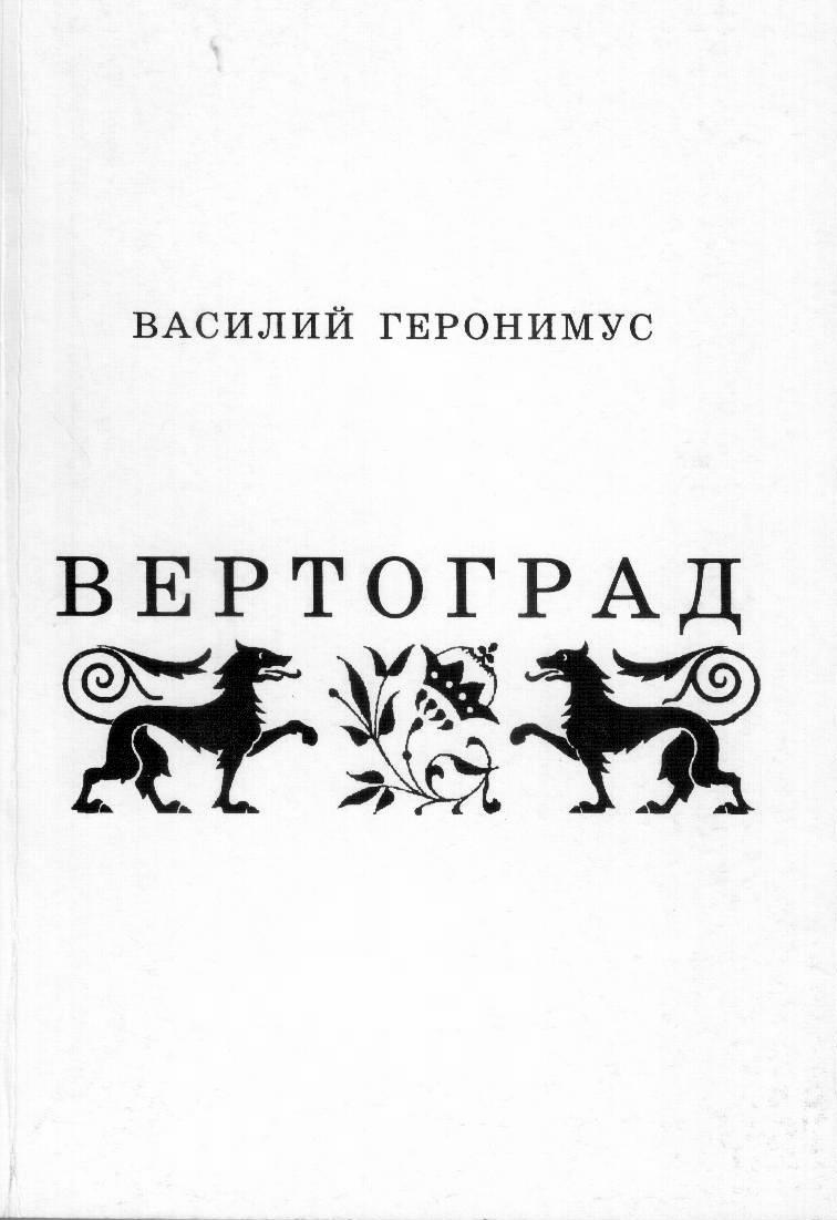Василий Геронимус