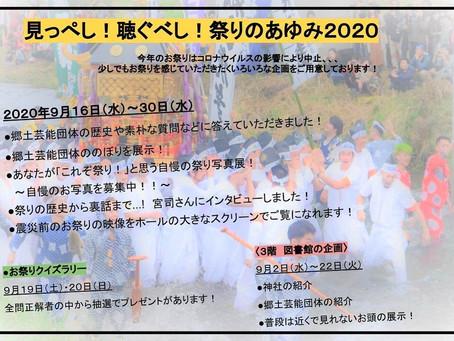 9/16−9/30 お祭り企画