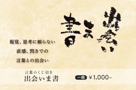 出会いま書 1000円