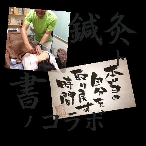 鍼灸と書のコラボ