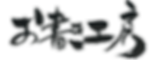 okaki-title.png