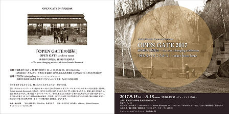 OPEN GATE 2017 leaflet A