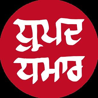 dd-gurmukhi-trans.png
