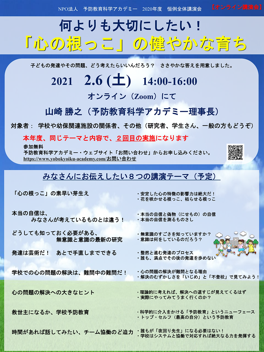 予防教育_講演会お知らせ_第2回.png