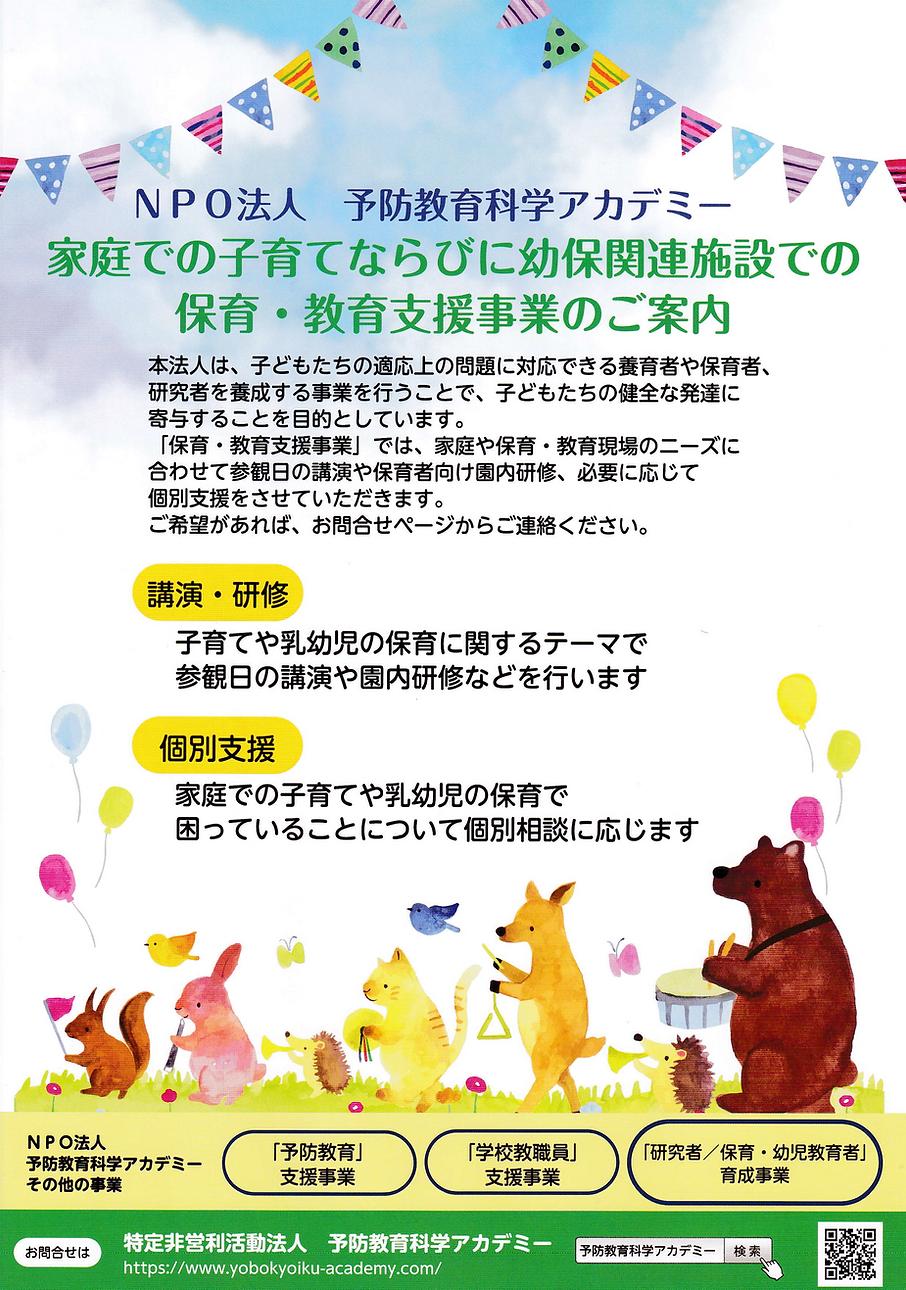 子育て保育幼児教育支援事業(チラシ).png