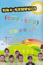 香港 - KK Studio - 禮賢會瓊宮樓分處錄音室 - 2009義工作品