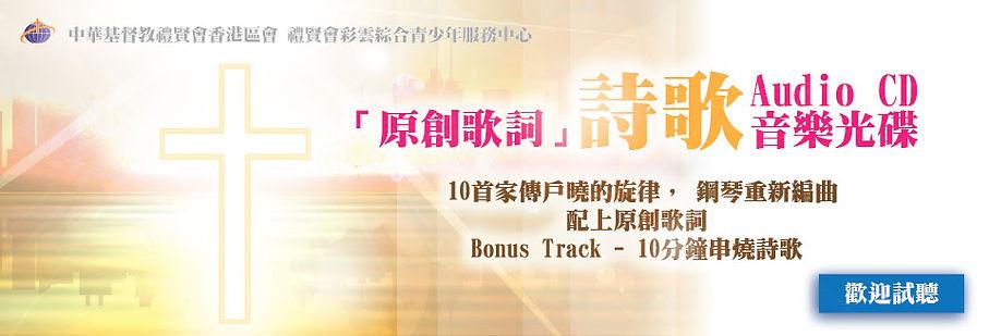原創歌詞詩歌音樂光碟 - 10首家傳戶曉的旋律,鋼琴新編曲,配上原創歌詞。Bonus Track - 10分鐘串燒詩歌