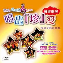 香港 - KK Studio - 禮賢會瓊宮樓分處錄音室 - 2013音樂劇