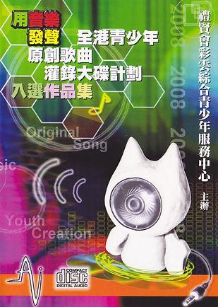 香港 - KK Studio - 禮賢會瓊宮樓分處錄音室 - 2008義工作品