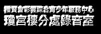 香港 - KK Studio - 禮賢會瓊宮樓分處錄音室