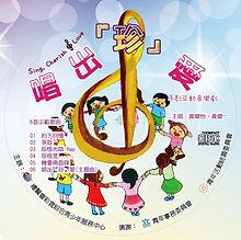 香港 - KK Studio - 禮賢會瓊宮樓分處錄音室 - 2012音樂劇