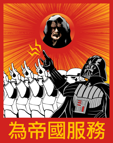 Serve The Empire