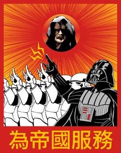 Serve The Empire