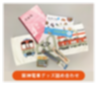 賞品画像_アートボード 1.png