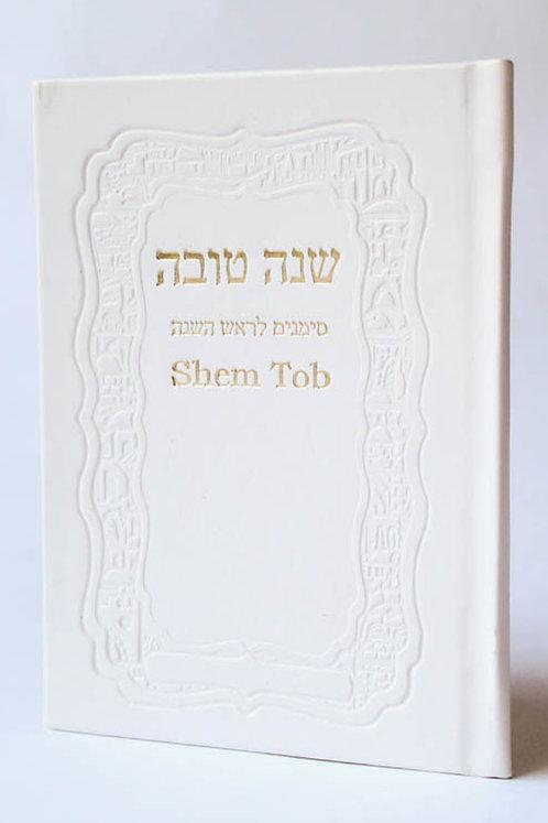 Simanim Rosh Hashana