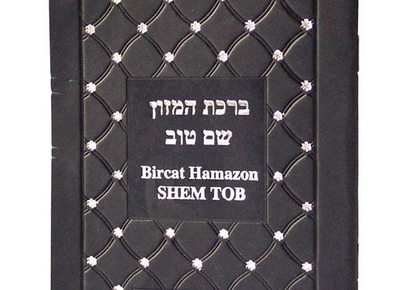 Birkat Hamazon Piel