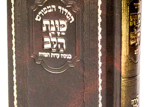 Sidur completo en hebreo