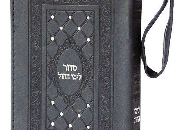 Sidur para Jhol en Hebreo Zipper
