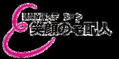 笑顔の宅配人ロゴ黒.png
