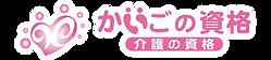 介護の資格ロゴpink.png