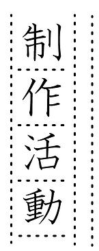 制作活動-min.png