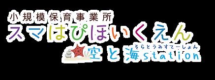 空と海ステーションロゴ.png