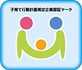子育て行動計画策定企業認証マーク.png