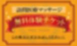 訪問医療マッサージ無料券.png