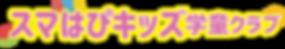 学童ロゴ.png