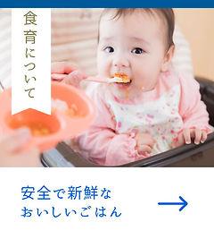 食育について.jpg