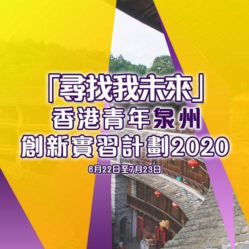 「尋找我未來」香港青年泉州創新實習計劃 2020