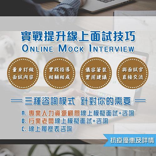 線上模擬面試及諮詢/CV諮詢