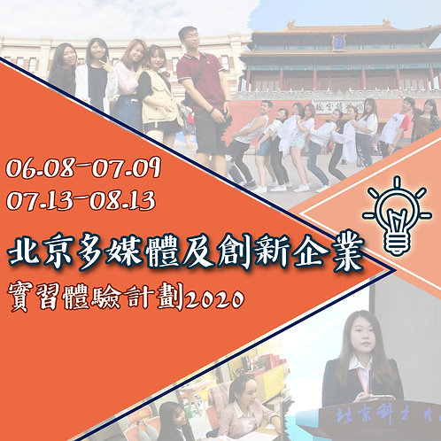 北京多媒體及創新企業實習體驗計劃2020