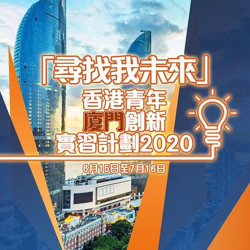 「尋找我未來」香港青年廈門創新實習計劃 2020
