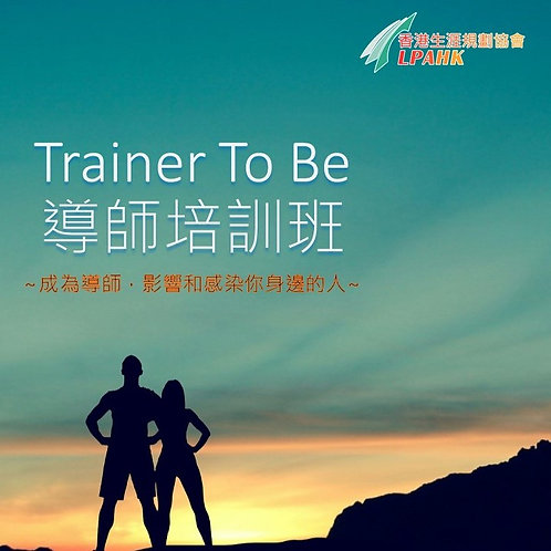 TRAINER TO BE  導師培訓班👩🏻‍🏫👨🏻‍🏫