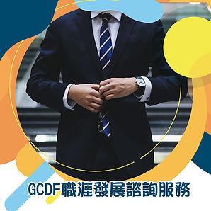 GCDF職涯發展諮詢服務-01.jpg
