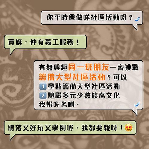 【社區關懷大使計劃】