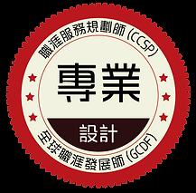 CCSP, GCDF 設計-01.png