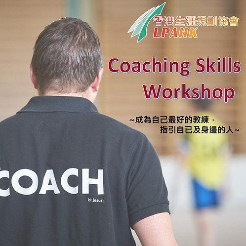 Coaching skill Workshop👩🏻🏫👨🏻🏫