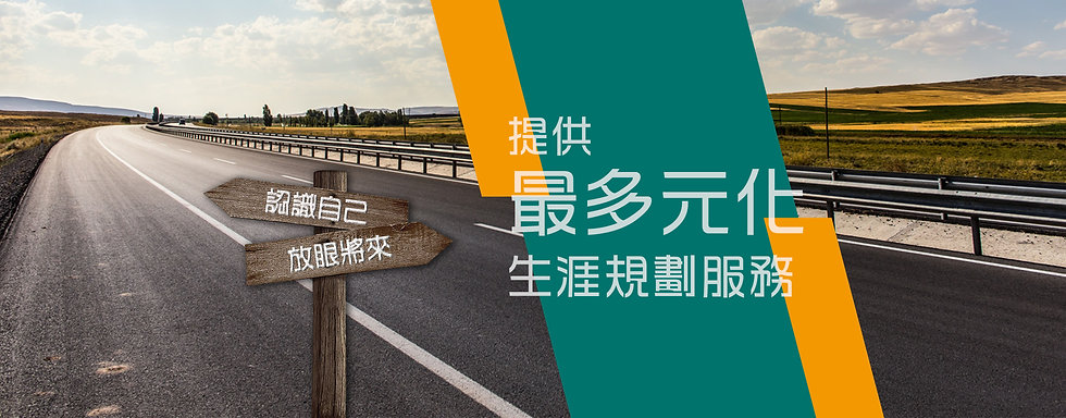 生涯規劃服務 billboard-671H-2.jpg