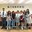 Thumbnail: 「把握機遇.規劃未來」香港青年廈門實習計劃 2018