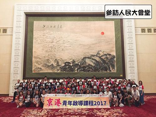 北京大學創新及管理交流課程2019