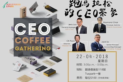 CEO Coffee Gathering