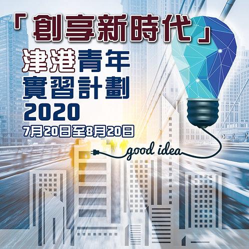 「創享新時代」津港青年實習計劃 2020