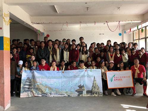 一帶一路大使計劃-直通尼泊爾 2017