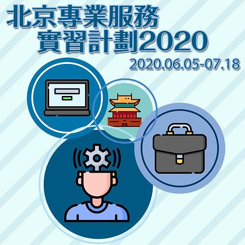 北京專業服務實習計劃2020