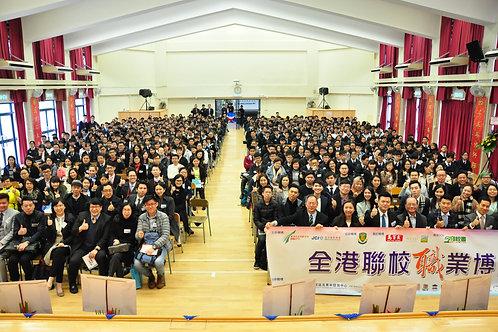 首屆全港聯校職業博覽